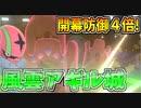 【実況】ポケモン剣盾でたわむれる 鉄壁の砂壁「風雲アギル城」