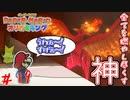 燃え燃えの神登場! 「ペーパーマリオオリガミキング」 #19