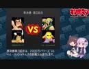 【マッスルファイト】宇宙超人2on2トーナメント07 準決勝第2試合【VOICEROID】