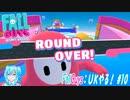 【実況】FallGuys:UKやる!【10】
