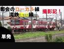 【撮影記】都会のローカル線で手軽に撮影小旅行!
