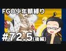 【FGO実況プレイ】 少年鯖でストーリー攻略 part72.5(後編)【いちご大福】