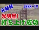【☎️北朝鮮ミサイル】重大報道「光明星1号打ち上げに成功」(朝鮮中央テレビ1998年9月4日放送)【担当:李春姫】