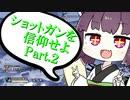 【Apex】ショットガンを信仰せよ!きりたんぺっくす!Part.2【VOICELOID実況】