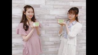 吉岡茉祐と山下七海のことだま☆パンケーキ 第35回 2020年08月20日放送