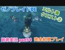 □■ゼノブレイドDEを初見実況プレイ part54【姉弟実況】