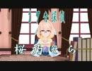 【第六回ひじき祭】17分探偵桜乃そら【VOICEROID劇場】