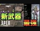 【新シーズン】新武器がぶっ壊れすぎて誰でも無双できるw【Apex Legends】