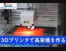 【つれづれなる模型動画】3Dプリンタで自作高架橋をつくる【Nゲージレイアウトpart3】