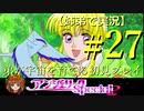 【姉弟で実況】PS「アンジェリークspecial2」弟が宇宙を育てる初見プレイ #27