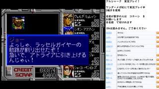 アルシャーク MCD版実況プレイ part21