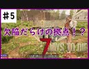 【7days】♯5 初めてのホード α19【夫婦実況】