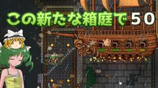 【ゆっくり実況プレイ】この新たな箱庭で part50【Terraria1.4】