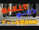 【MMD】40人以上で「ダーリン」【ジャンル混合】