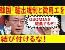 【韓国の反応】韓国「日本政府も積極的で誠意ある態度を見せなければならない」【世界の〇〇にゅーす】