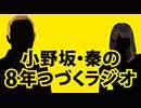 【#177】小野坂・秦の8年つづくラジオ 2020.08.21放送分