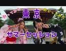 [るな&ひ3か]東京サマーセッション[踊ってみた&歌ってみた]