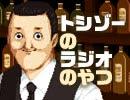 トシゾーのラジオのやつ #99