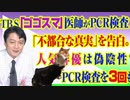 #765 TBS「ゴゴスマ」で医師がPCR検査の「不都合な真実」を告白。人気俳優は偽陰性でPCR検査を3回も|みやわきチャンネル(仮)#905Restart765