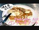 パンケーキアート〜ほぼヒロイン達のパンケーキ〜その30