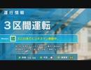 【電車でGO!!】E235系でビジネスマン移動中。【Yamanote Line】