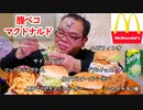 【ASMR】【咀嚼音】腹ペコでマクドナルドは美味しいのよね~