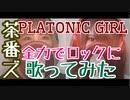【 女の子二人でロックに 歌ってみた】 PLATONIC GIRL 【 茶番ズ 瀬戸ぽんず 猪七祭】