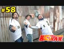 苦愛THE MOVIE#58