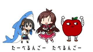 たべるんごのうた(うた:砂塚あきら)
