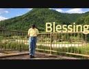 【すまいるさんお誕生日企画】Blessing【踊ってみた】