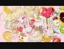 二十世紀少女 - マジカルモードオンラブリープリンセス【音街ウナ】