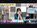 #14(コメント付き)_【丸岡和佳奈のゲームでカンパイ♡】本編アーカイブ