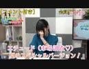 #14(コメント付き)_【丸岡和佳奈のゲームでカンパイ♡】会員限定パートアーカイブ