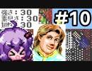 【CRPGで遊ぼう!】Ultima6 #10 ~相変わらず一歩がデカすぎる~【VOICEROID実況】