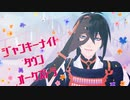 【MMD刀剣乱舞】ジャンキーナイトタウンオーケストラ【三日月+α】