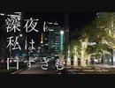 深夜に私は口ずさむ-feat.GUMI
