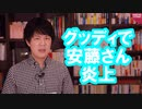 フジテレビのグッディで熱中症疑いの女性Dに炎天下レポート続行させて安藤優子キャスター炎上
