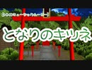 【きつねむすめちゃん】となりのキツネ【MMDミュージックムービー】
