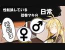 【VOICEROID劇場】性転換している弦巻マキの日常【朝編3】