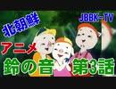【☎豚児主演北朝鮮アニメ】鈴の音 第3話【北のけもフレ】