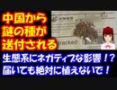 中国から 謎の種が 米国各地に 郵送される イギリスや 日本でも 同様の事案発生! バイオテロか!?