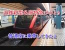 【迷列車で行こう南海ラピート編】新型名阪特急ひのとり普通席乗車レポ