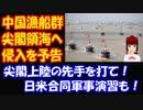 中国が 尖閣領海への 漁船群の 大挙 侵入を予告! 日本の対応は!?