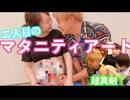 【妊娠8ヶ月】しばなん家男子が描く、ヤバマタニティアート大公開☆ -  しばなんチャンネル