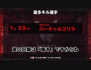 【VTuber最協決定戦】Gorilla-kill 予告編【バーチャルゴリラ】