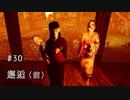 影廊 -Shadow Corridor- 〃にゃんこの追っかけ気味な実況プレイ 30