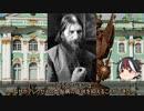 【ゆっくり解説】逆視点の世界史 第16回 皇帝から見たロシア革命(中編)