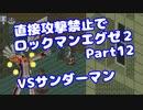 【VOICEROID実況】直接攻撃禁止でエグゼ2【Part12】【ロックマンエグゼ2】(みずと)