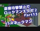 【VOICEROID実況】直接攻撃禁止でエグゼ2【Part13】【ロックマンエグゼ2】(みずと)