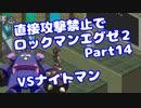 【VOICEROID実況】直接攻撃禁止でエグゼ2【Part14】【ロックマンエグゼ2】(みずと)